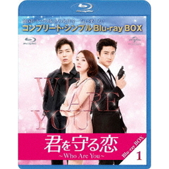 君を守る恋 ~Who Are You~ BD-BOX 1 <コンプリート・シンプルBD-BOX 6000円シリーズ/期間限定生産>(Blu-ray)