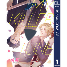 【単話売】MY KILLER TUNE 1