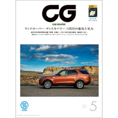 CG(CAR GRAPHIC)2017年5月号