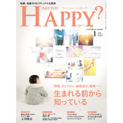 Are You Happy? (アーユーハッピー) 2019年1月号