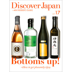 Discover Japan - AN INSIDER'S GUIDE 「Bottoms up!─How to get pleasantly tipsy.」