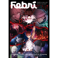 Febri(フェブリ) Vol.59 [巻頭特集]劇場版「Fate/stay night [Heaven's Feel]Ⅲ.spring song」[雑誌]
