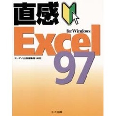 直感Excel97 for Windows