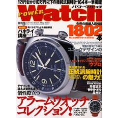 POWER Watch No.9
