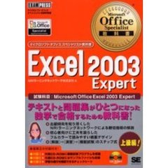 Excel 2003 Expert 試験科目:Microsoft Office Excel 2003 Expert