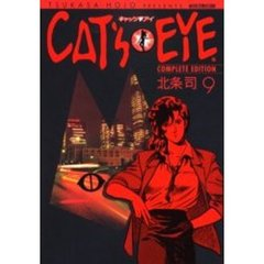 CAT'S・EYE COMPLETE EDITION 9