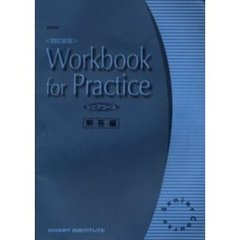 Workbook for Prac 4訂