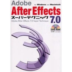 Adobe After Effects 7.0スーパーテクニック for Windows and Macintosh