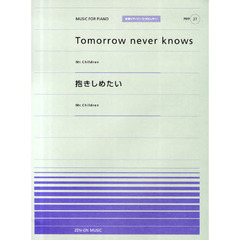 Tomorrow never knows・抱きしめたい Mr.Children