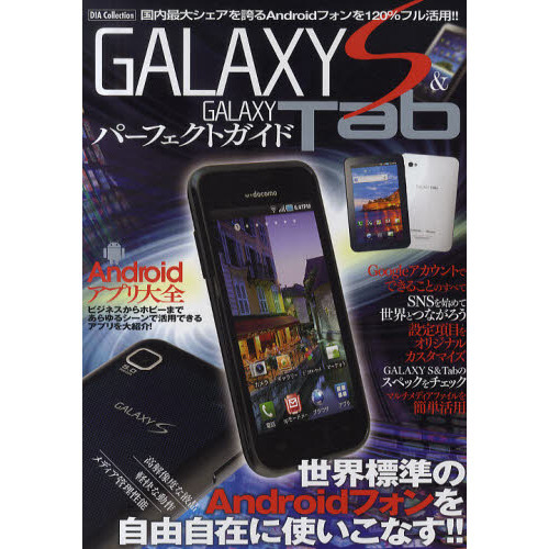 GALAXY S & GALAXY Tabパーフェクトガイド 世界標準のAndroidフォンを自由自在に使いこなす!!