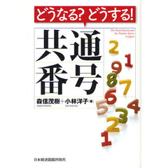 どうなる?どうする!共通番号 The Social Security and Tax Number System in Japan