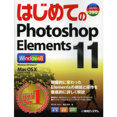 はじめてのPhotoshop Elements 11