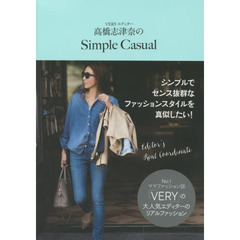 VERYエディター 高橋志津奈のSimple Casual (美人開花シリーズ)