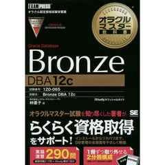 Oracle Database Bronze DBA 12c 試験番号1Z0-065