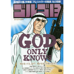 ゴルゴ13 139 GOD ONLY KNOWS