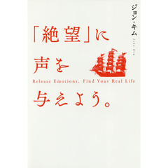 「絶望」に声を与えよう。 Release Emotions,Find Your Real Life