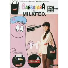 BARBAPAPA×MILKFED. 2WAY TOTE BAG BOOK