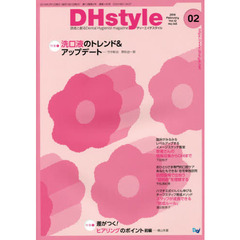 DHstyle 第12巻第2号(2018-2)