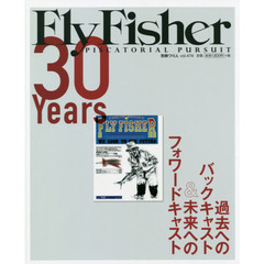 Fly Fisher 30Years 過去へのバックキャスト&未来へのフォワードキャスト
