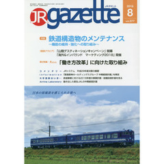 JR gazette 377