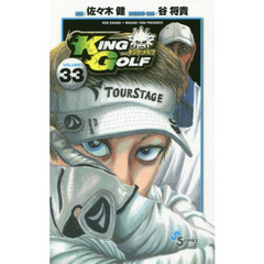 KING GOLF VOLUME33