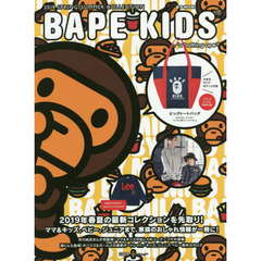 BAPE KIDS(R) by *a bathing ape(R) 2019 SPRING/SUMMER COLLECTION (e-MOOK 宝島社ブランドムック)