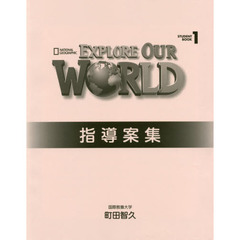 ExploreOurWorld指導案 1