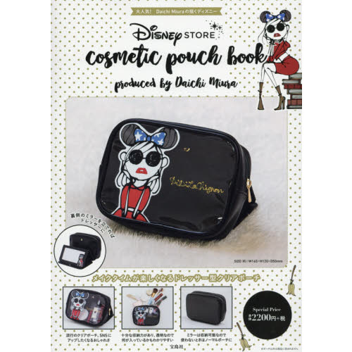 DisneySTORE cosmetic pouch book produced by Daichi Miura
