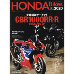 HONDA Bikes Magazine for HONDA enthusiasts 2020 主戦場はサーキットCBR1000RR-Rデビュー