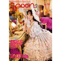 別冊spoon. Vol.78 Angelic Pretty 2021 Spring Collection FEAT.玉城ティナ