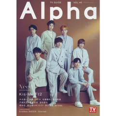 TVガイドAlpha EPISODE NN Kis‐My‐Ft2×Need