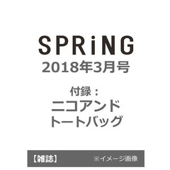 SPRiNG(スプリング) 2018年3月号(付録:niko and...トートバッグ)
