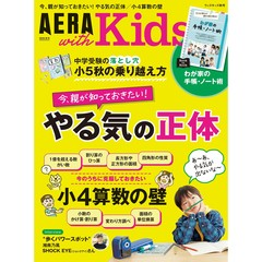 AERA with Kids 2019年10月号