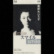 smile スマイル smile