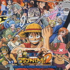ONE PIECE グランドバトル!2 MUSIC&SONG COLLECTION