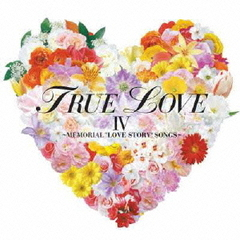 "TRUE LOVE IV ~MEMORIAL ""LOVE STORY""SONGS~"