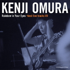Rainbow in Your Eyes~best live tracks VII