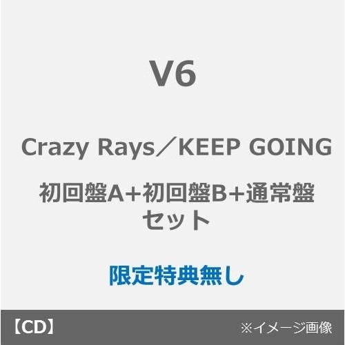 V6/Crazy Rays/KEEP GOING(初回盤A+初回盤B+通常盤 セット)(限定特典なし)