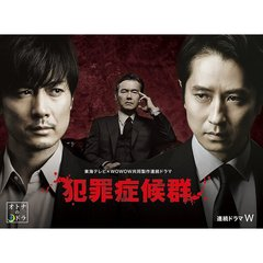 犯罪症候群 Blu-ray BOX(Blu-ray Disc)
