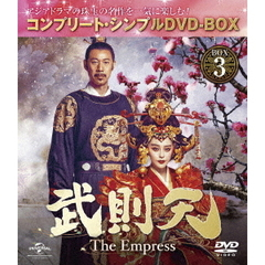 武則天 -The Empress- BOX 3 <コンプリート・シンプルDVD-BOX 5000円シリーズ/期間限定生産>