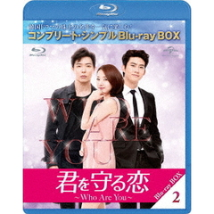 君を守る恋 ~Who Are You~ BD-BOX 2 <コンプリート・シンプルBD-BOX 6000円シリーズ/期間限定生産>(Blu-ray)
