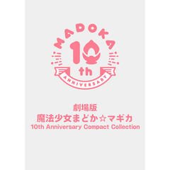 劇場版 魔法少女まどか☆マギカ 10th Anniversary Compact Collection <通常版>(Blu-ray)