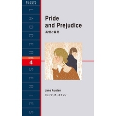 Pride and Prejudice 高慢と偏見
