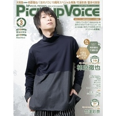 Pick-upVoice 2018年3月号 vol.120