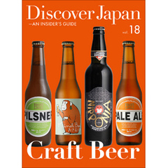 Discover Japan - AN INSIDER'S GUIDE 「Craft Beer」
