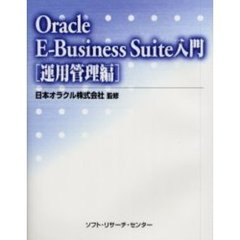 Oracle E-Business Suite入門 運用管理編