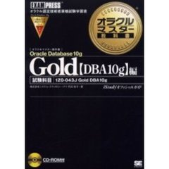 Gold Oracle Database 10g〈DBA10g〉編 試験科目1Z0-043J Gold DBA 10g