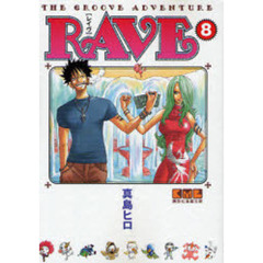 RAVE THE GROOVE ADVENTURE 8