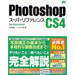 Photoshop CS4スーパーリファレンス for Macintosh
