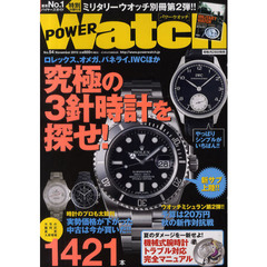 POWER Watch No.54(2010November)